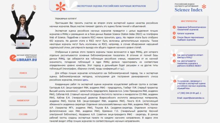 В elibrary.ru начался второй этап отбора российских журналов в RSCI