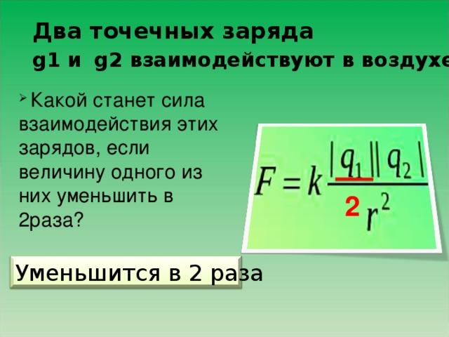 Определите два неизвестных заряда по силе их взаимодействия