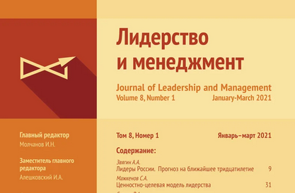 Журнал «Лидерство и менеджмент»