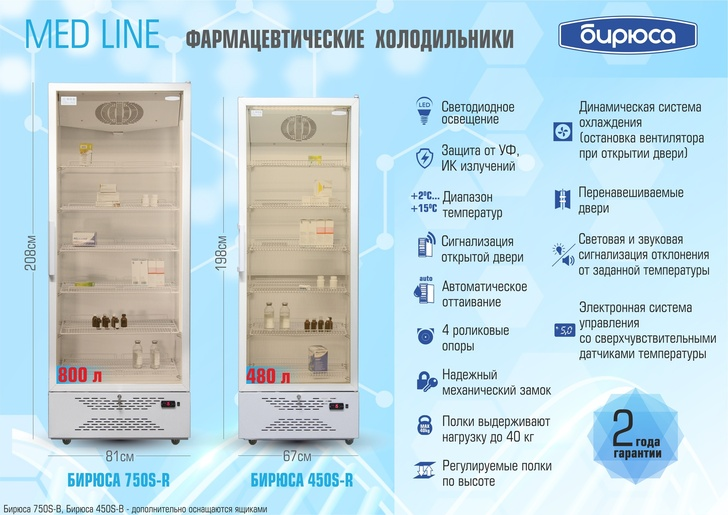 Компания «КЗХ Бирюса» начала производство новых моделей медицинских холодильников