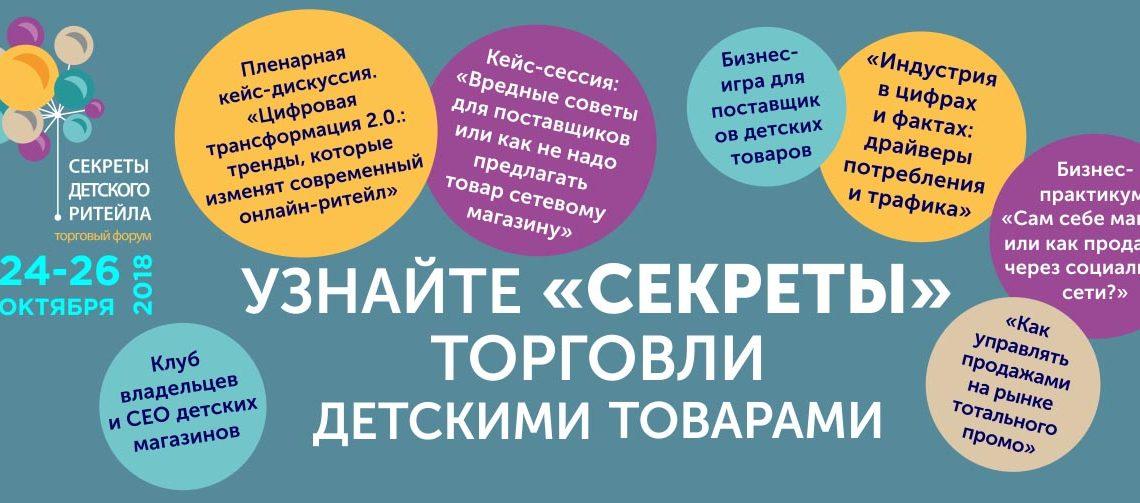 Ежегодный форум «Секреты детского ритейла-2018» пройдет в Москве 24-26 октября
