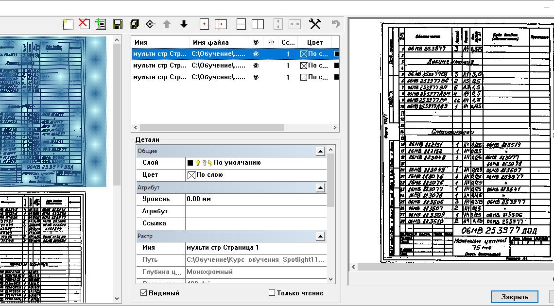 Выход новых версий программных продуктов серии Raster Arts