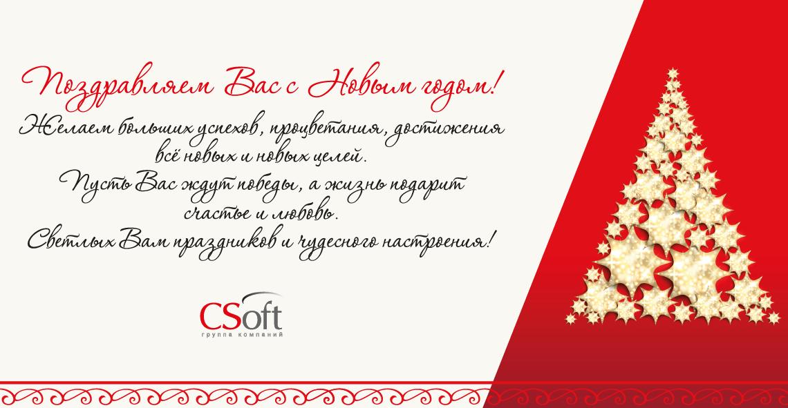 CSoft поздравляет Вас с Новым годом и Рождеством!